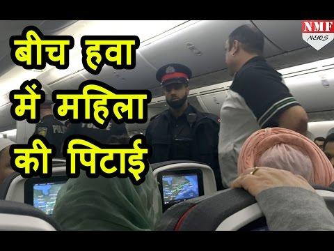 Air Canada flight की महिला Attended की पिटाई