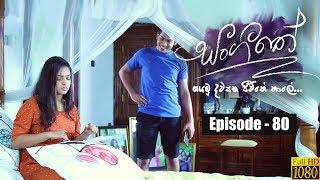 Sangeethe | Episode 80 31st May 2019 Thumbnail