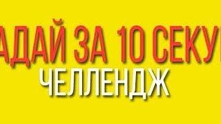 УГАДАЙ ПЕСНЮ ЗА 10 СЕКУНД || Cellenge ||