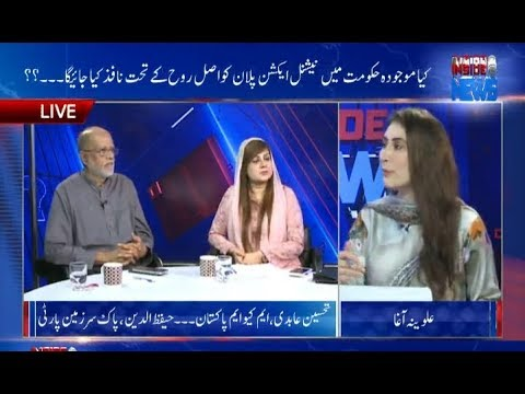 FATF & Economy Of Pakistan | PPP Takes On PTI Governmet | INSIDE THE NEWS | 03 Apr 19inside
