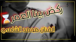#ركض_بينا_الوكت | الفنان محمد الشامي