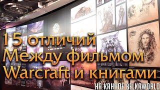 15 отличий между фильмом Warcraft и книгами