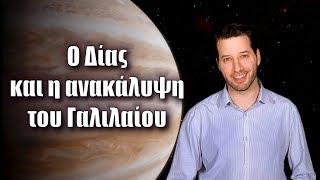 Ο Δίας και η συγκλονιστική ανακάλυψη του Γαλιλαίου   Astronio (#1)