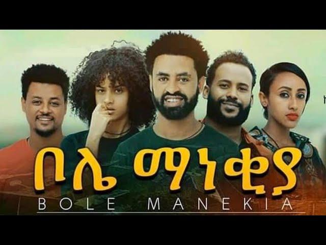 ቦሌ ማነቂያ  ሙሉ ፊልም Bole Manekiya full Ethiopian movie 2021
