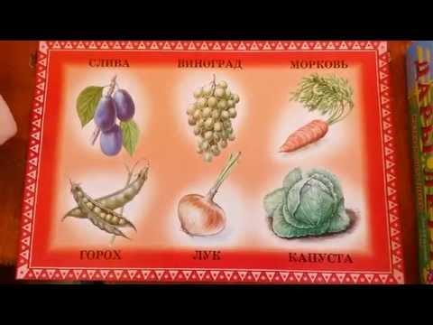 Картки Домана - Овочі (українською)