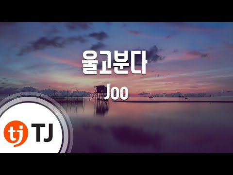 [TJ노래방] 울고분다 - Joo (Cry & Blow - Joo) / TJ Karaoke