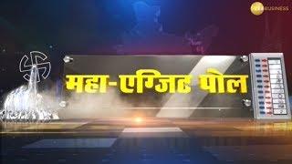 Lok Sabha Elections 2019: Maha Exit Poll 2019 updates