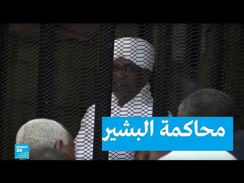 السودان - محاكمة البشير: القضاء يستمع لشاهد في قضية الأموال المشبوهة  - نشر قبل 20 دقيقة