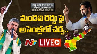 AP Assembly LIVE | AP Assembly LIVE On Legislative Council | NTV LIVE