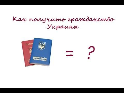 Как получить гражданство Украины (общие положения).