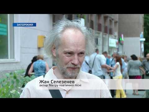 Телеканал TV5: В Запоріжжі просто неба пройшов концерт, присвячений відомому барду