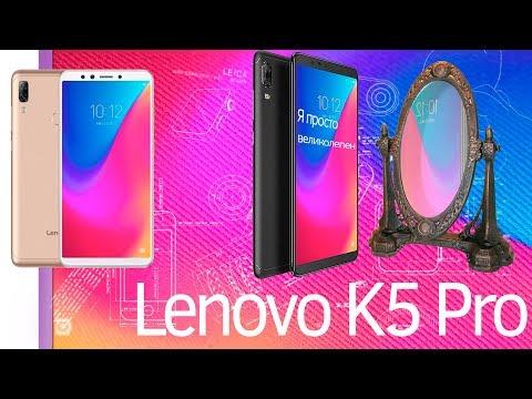Инфо. Lenovo K5 Pro отличный конкурент.