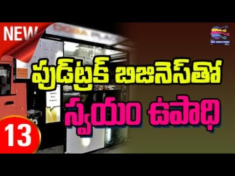 top-food-business-ideas-in-telugu-|-how-to-start-food-truck-business-in-telugu---13