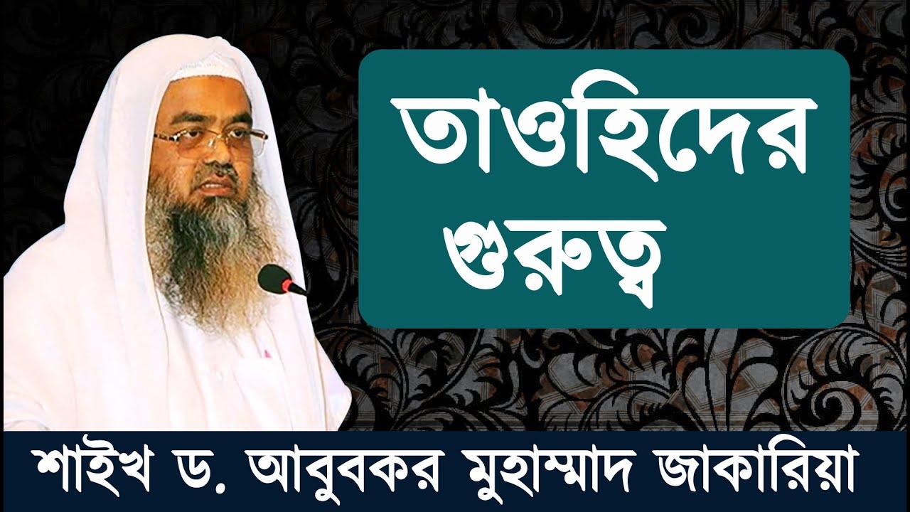 তাওহিদের গুরুত্ব | শাইখ ড. আবুবকর মুহাম্মাদ জাকারিয়া | Stranger Media |