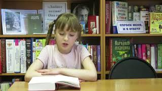 Дивак Вика, 2 кл. Межрегиональная акция ''Сибиряки читают Василия Фёдорова''