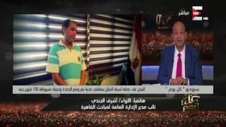 كل يوم - ل/ أشرف الجندي: بعد القبض على لص مدينة نصر المحترف إكتشفا انه محتفظ بمعظم المسروقات