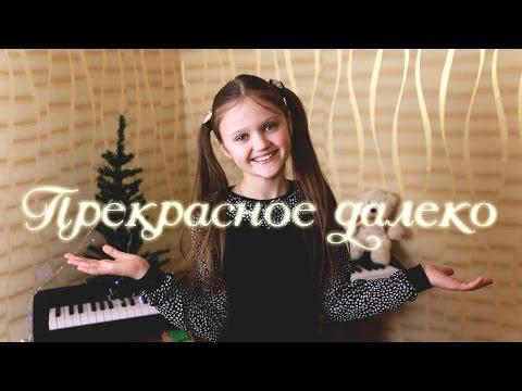 Ксения Левчик     9 лет     ПРЕКРАСНОЕ ДАЛЕКО    Очень душевно !!!
