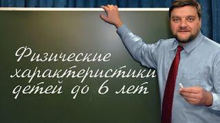 PT202 Rus 18. Основы и процесс христианского обучения. Физические характеристики детей до 6 лет.