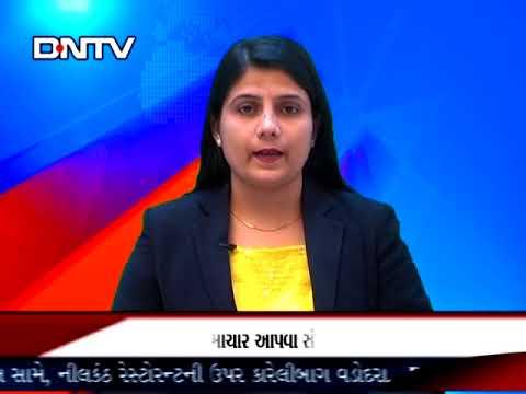 DNTV NEWS CHANNEL VADODARA :- 28-08-2017