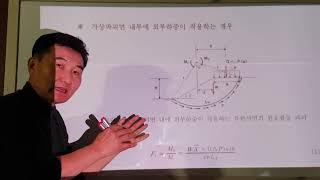토질역학 2-14  (사면안정 2/2 및 기출문제 풀이…
