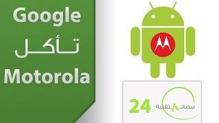 نبضات تقنية 24: Google تأكل Motorola !