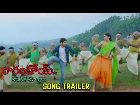 Rarandoi Veduka Chuddam Song Trailer || Bramarambaku Nachesanu Song | Naga Chaitanya