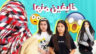 ميمي والبنات خايفين من وصول الضيفه الجديده !