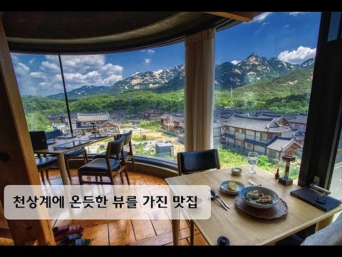 서울 카페 투어 [1]  그림 같은 한옥 전망의 루프탑 카페 - 키쉬의 맛집투어 감성 브이로그
