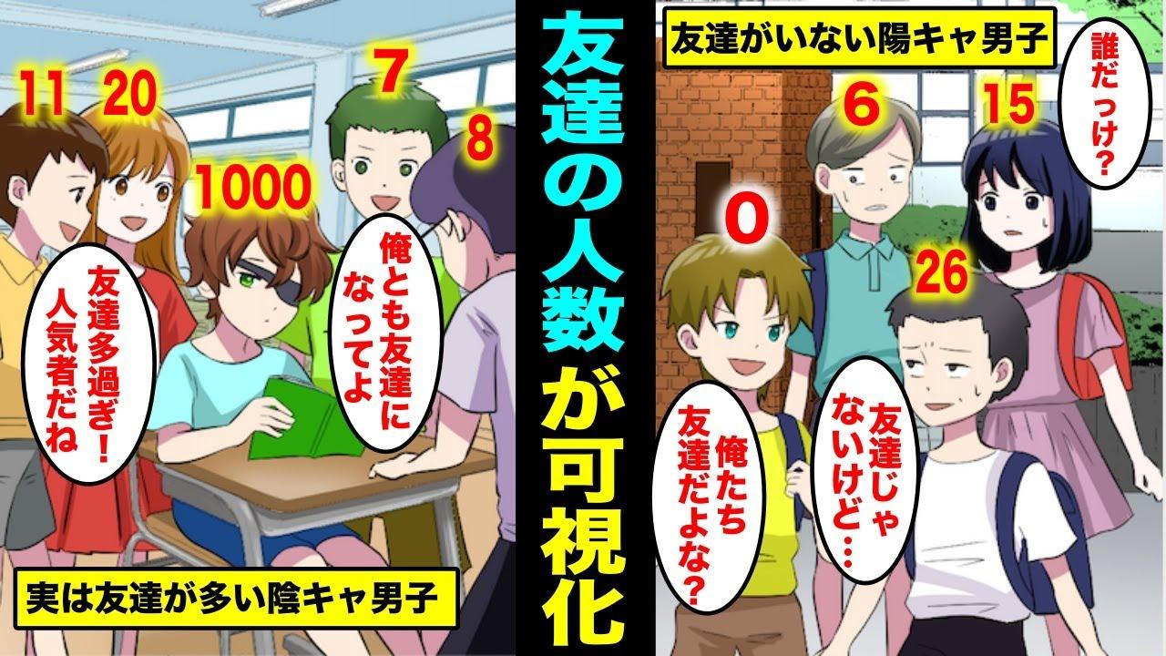 【漫画】友達の人数が可視化されたらどうなるのか?本当の友達の人数が一瞬でわかる世界とは?
