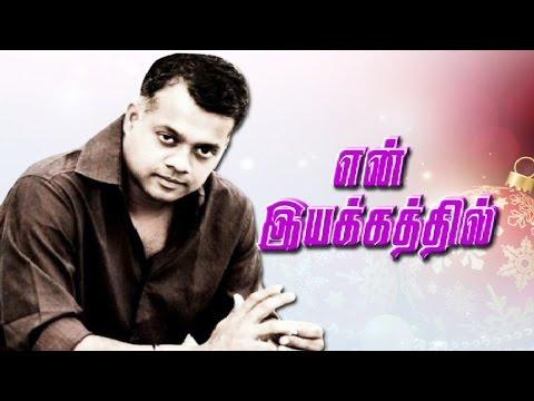 Exclusive  with Gautham Menon  Kalaignar TV