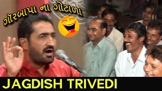 Gorbapa Na Gotala(ગોરબાપા ના ગોટાળા) - Jagdish Trivedi(જગદીશ ત્રિવેદી) - Gujarati jokes and humour