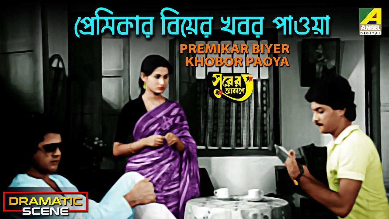 Premikar Biyer Khobor Paoya | Dramatic Scene | Surer Akashe | Tapas Paul | Debashree Roy | Abhishek