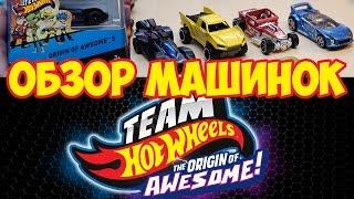Игрушечные машинки Хот Вилс Team Hot Wheels для детей. Набор моделек