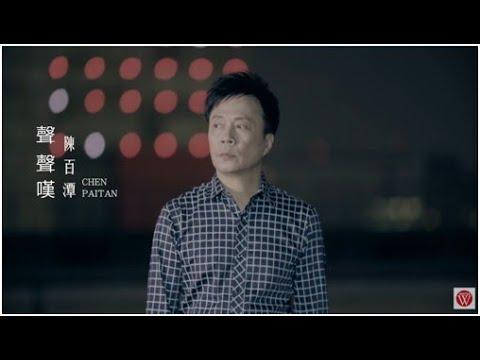 【大首播】陳百潭 《聲聲嘆》官方完整版MV