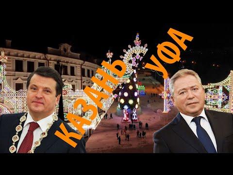 Казань Vs Уфа. Кто краше?