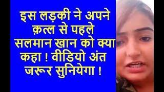 इस लड़की ने विदा होने से पहलेसलमान खान को क्या कहा ! वीडियो अंत जरूर सुनियेगा !Regundi TV ™