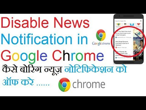 turn off chrome notifications android