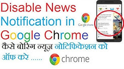 Disable News Notification in google chrome in hindi || How to Turn off Notifications On Android