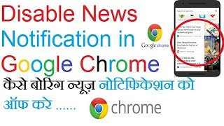 Disable News Notification in google chrome in hindi    How to Turn off Notifications On Android