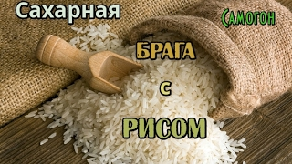 Самогон-сахарная брага с добавлением риса.