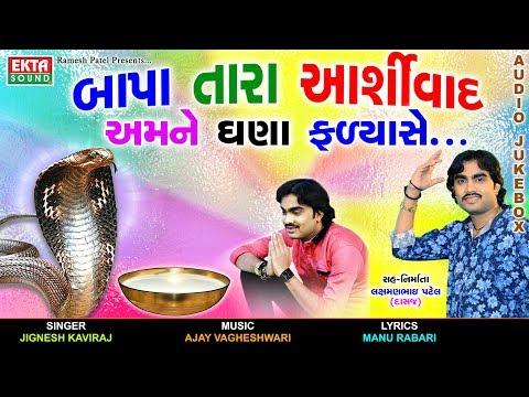 Bapa Tara Ashirwad Amne Gana Fadyase || Jignesh Kaviraj || New Audio Songs || Nag Panchami  Special