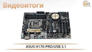 ASUS H170-PRO/USB 3.1 - видеоитоги обзора материнской платы