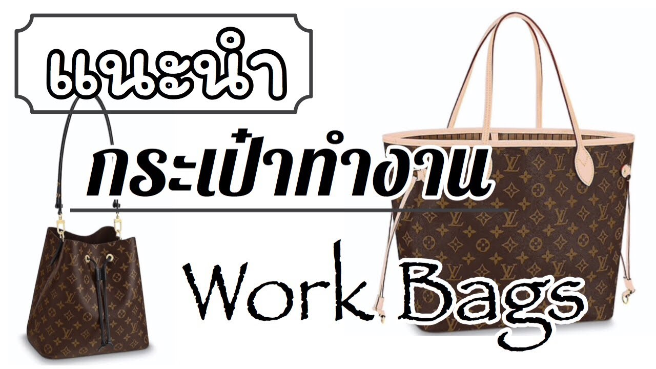 TOP 4 DESIGNER WORK BAGS กระเป๋าแบรนด์เนม 4ใบ ใส่ทำงานเยี่ยม TannyTan Channel