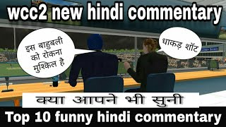 🔥wcc2 new hindi commentary🔥 | new version 2.8.1 | top 10 funny commentary