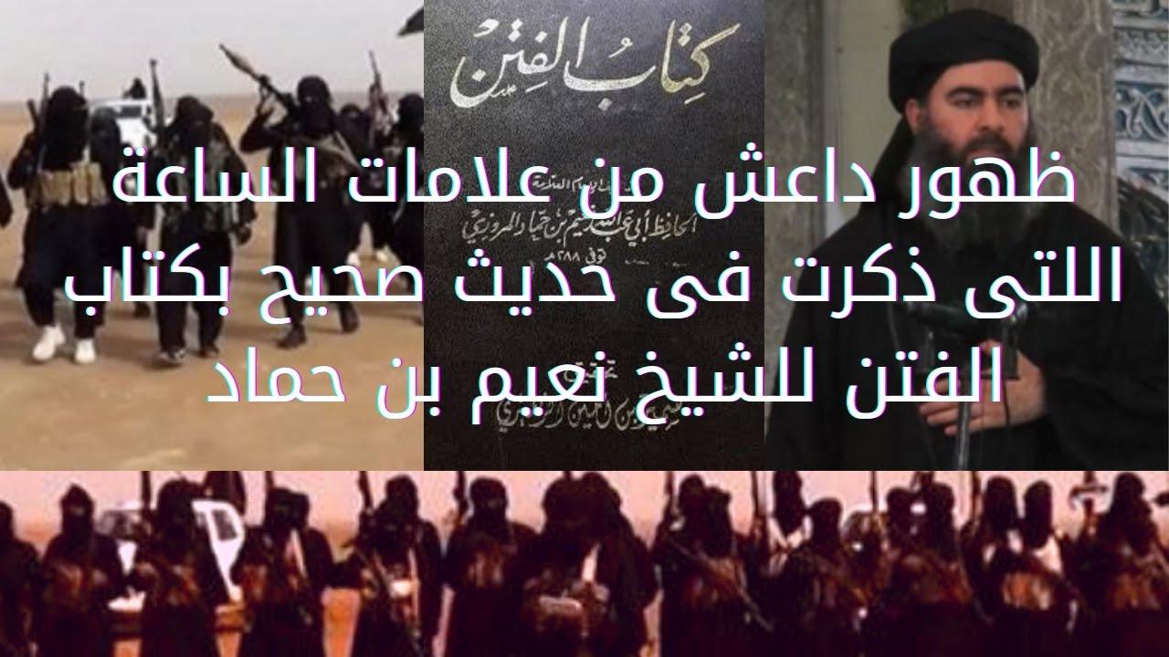 ظهور داعش من علامات الساعة اللتى ذكرت فى حديث صحيح بكتاب الفتن للشيخ نعيم بن حماد