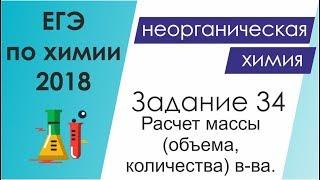 ЕГЭ 2018 по химии Задание 34 - Расчёты массы (объёма, количества вещества) продуктов реакции