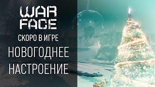 Warface: скоро в игре новогоднее настроение!