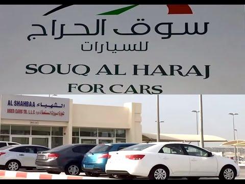 New Souq Al Haraj in Sharjah For Used Cars