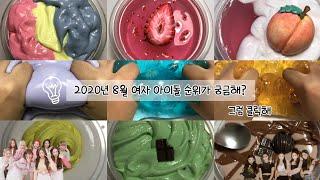 2020년 8월 여자아이돌 순위  | 여자아이돌 | 액괴시리즈 | 시리즈액괴 | 뽀까님 영상
