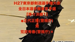 2015/9/4、H27東京都剣道選手権大会・全日本剣道選手権東京予選の試合結...